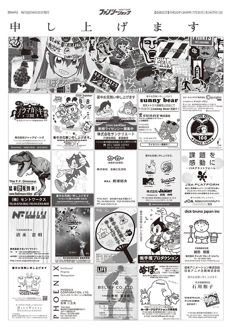 ファンシーショップ2019暑中名刺広告12