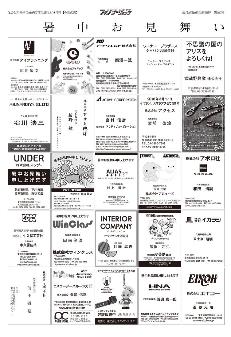 ファンシーショップ2019暑中名刺広告13