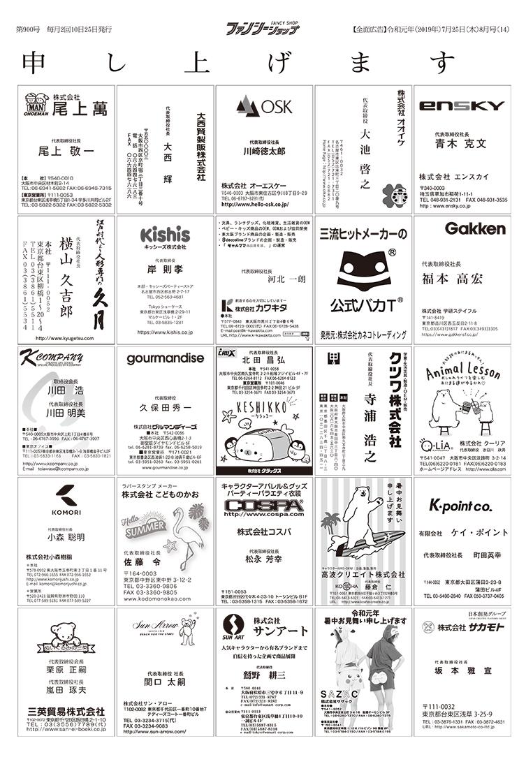 ファンシーショップ2019暑中名刺広告14