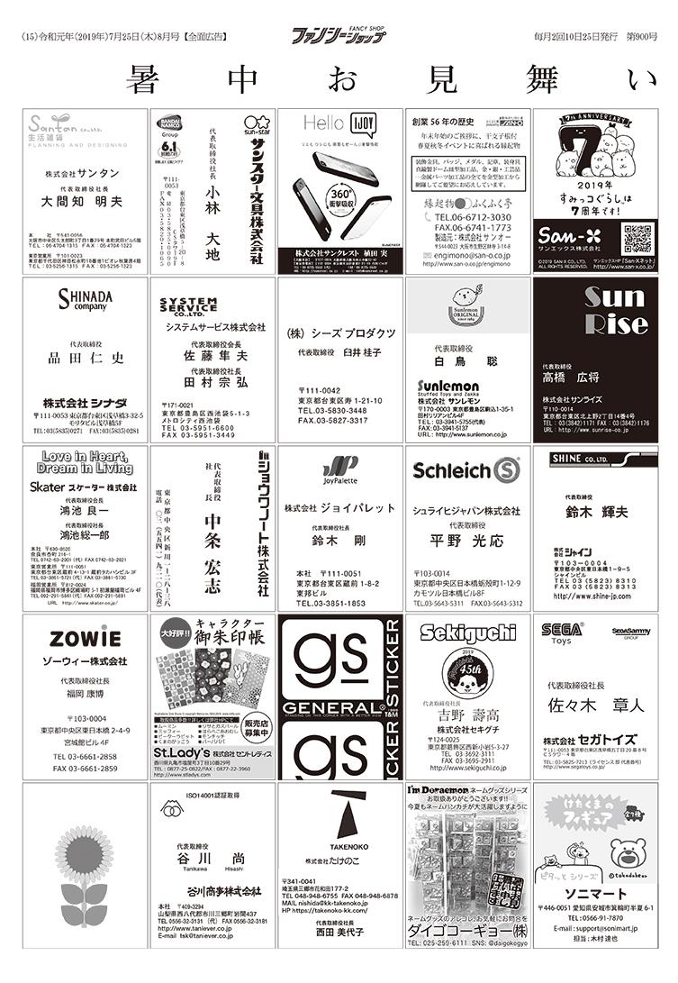 ファンシーショップ2019暑中名刺広告15