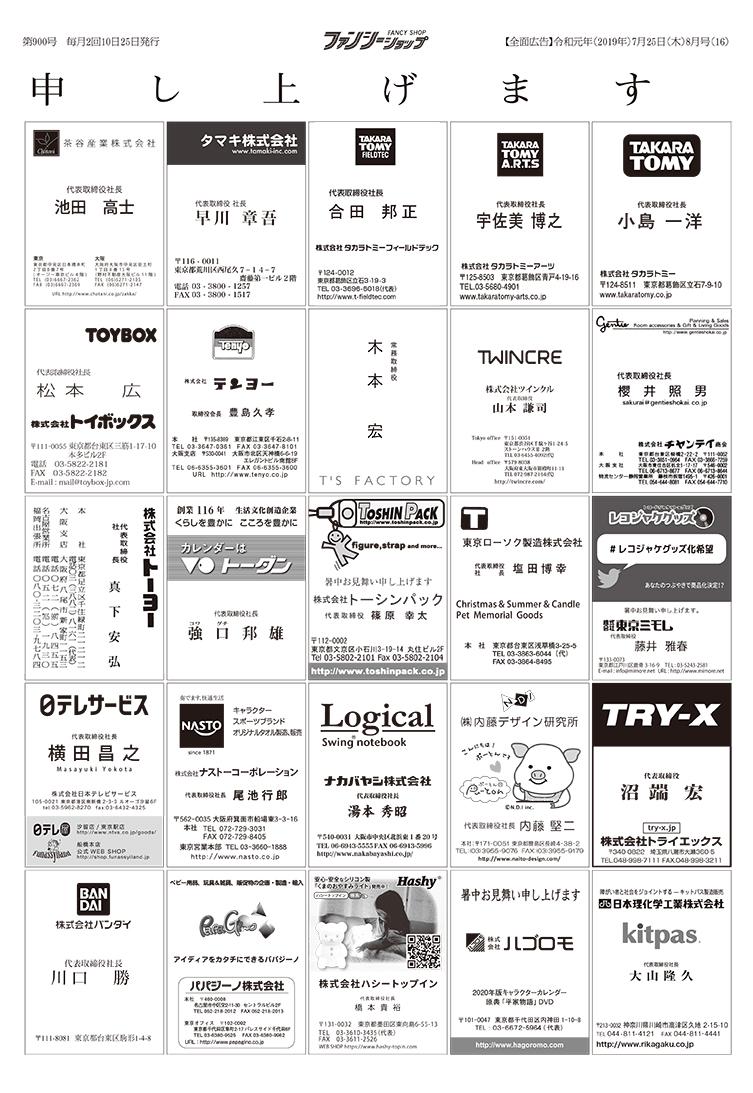 ファンシーショップ2019暑中名刺広告16