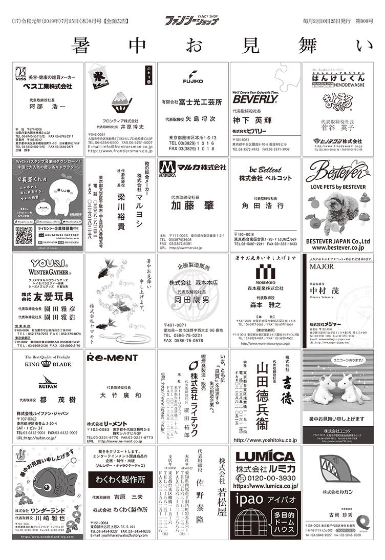 ファンシーショップ2019暑中名刺広告17