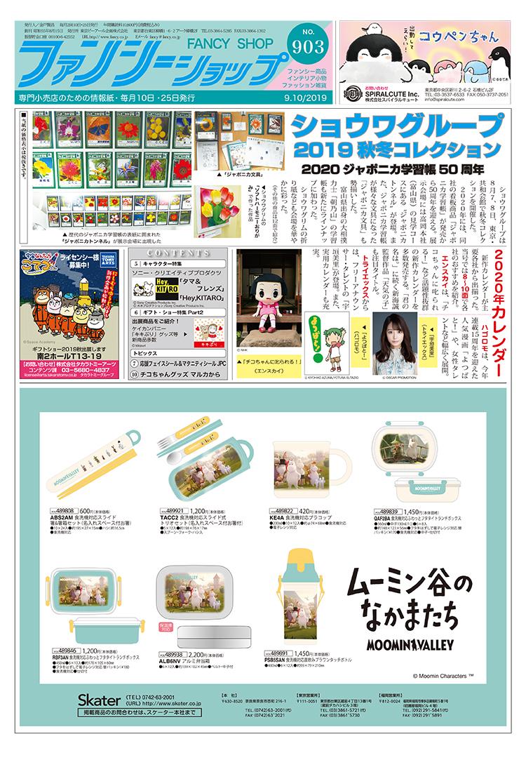 ファンシーショップ190910最新号