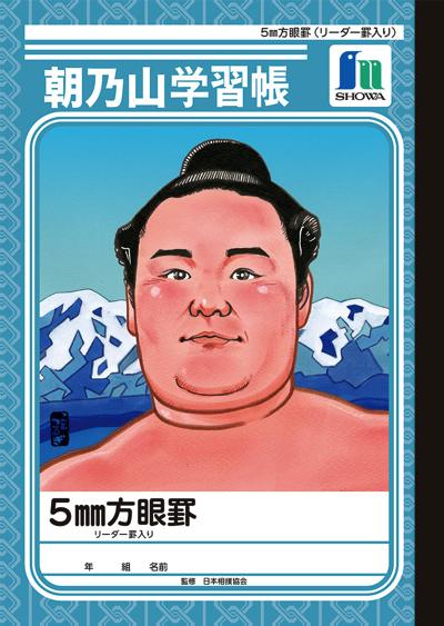 朝乃山学習帳_B5