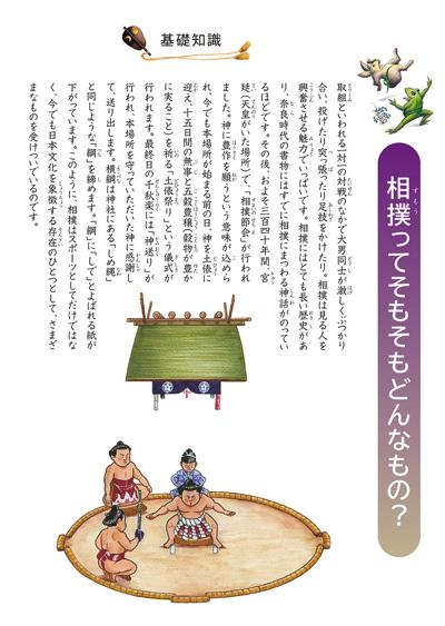 朝乃山学習帳_B5_表2