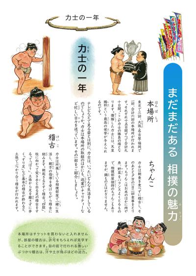朝乃山学習帳_B5_表3