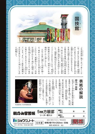 朝乃山学習帳_B5_表4
