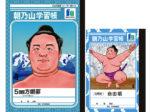 朝乃山 ジャポニカ学習帳