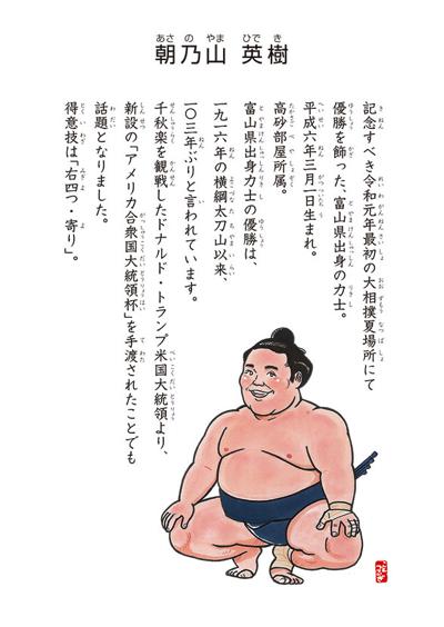 朝乃山学習帳_自由帳_表2