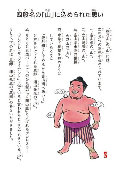 朝乃山学習帳_自由帳_表3