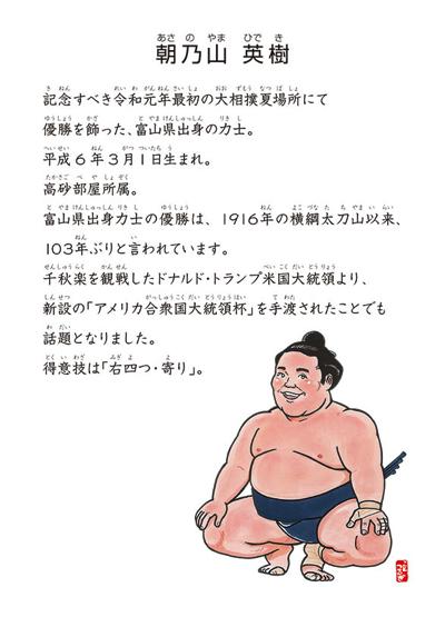 朝乃山学習帳_ノート_表2