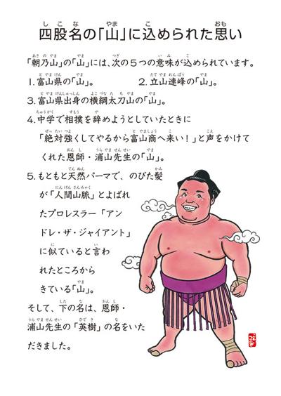 朝乃山学習帳_ノート_表3