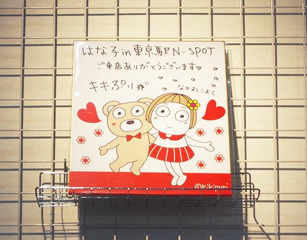 キキぷり_東京駅_サイン