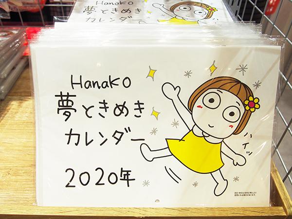 キキぷり_東京駅_夢ときめきカレンダー