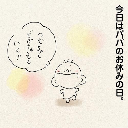 つむぱぱ_まんが_動物園