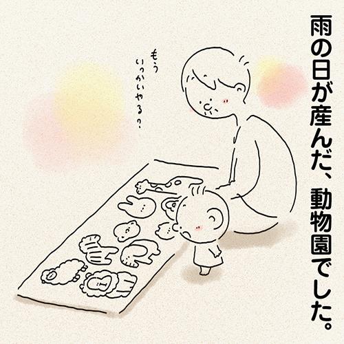 つむぱぱ_まんが_動物園3