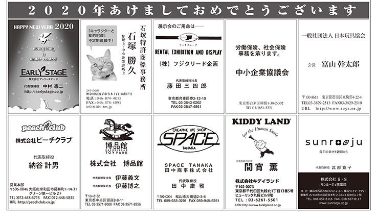 191225_ファンシー年賀名刺広告_P10