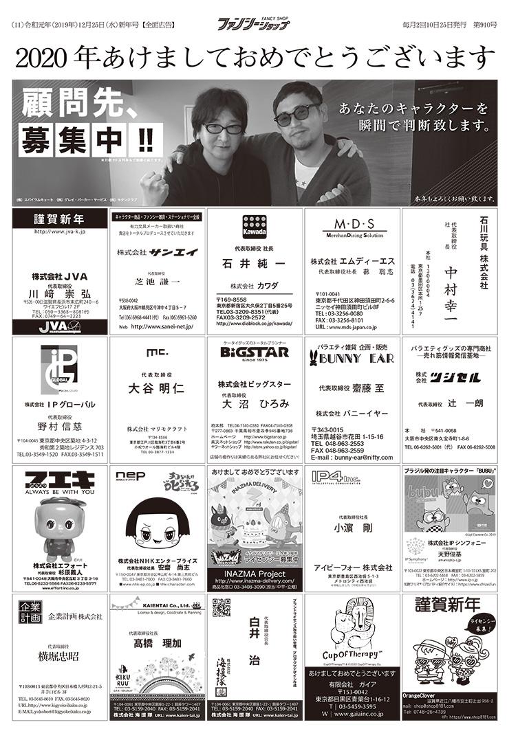 191225_ファンシー年賀名刺広告_P11