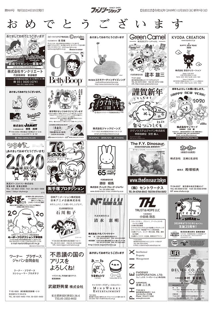 191225_ファンシー年賀名刺広告_P12