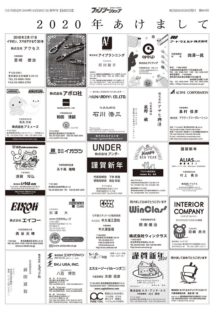 191225_ファンシー年賀名刺広告_P13