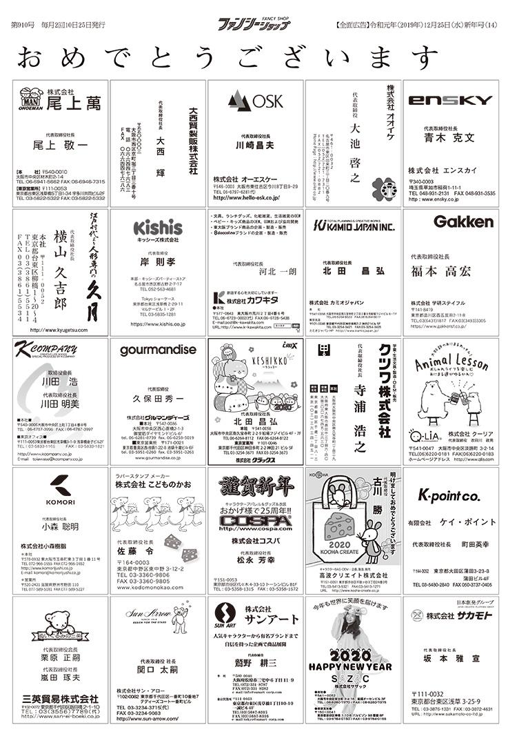 191225_ファンシー年賀名刺広告_P14