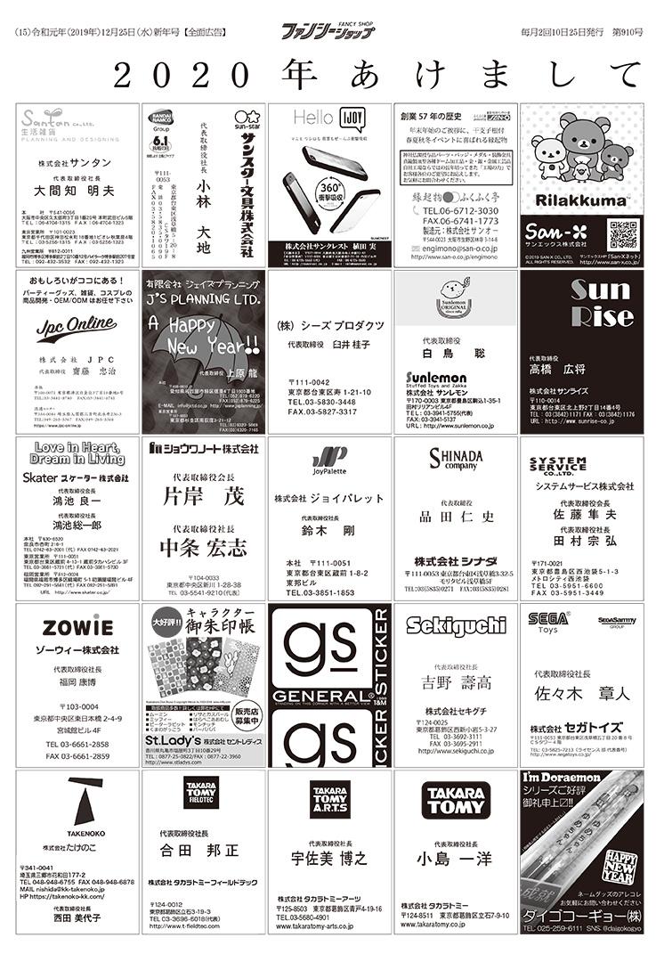 191225_ファンシー年賀名刺広告_P15