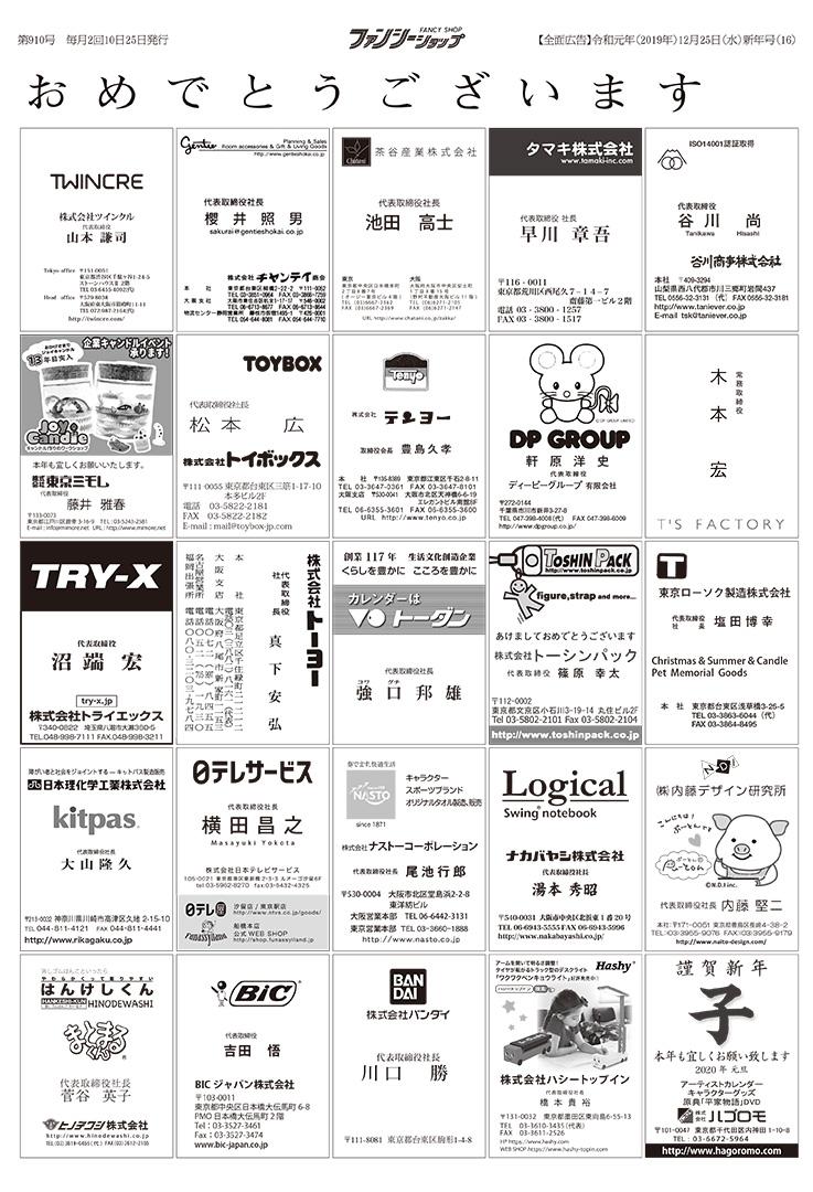 191225_ファンシー年賀名刺広告_P16