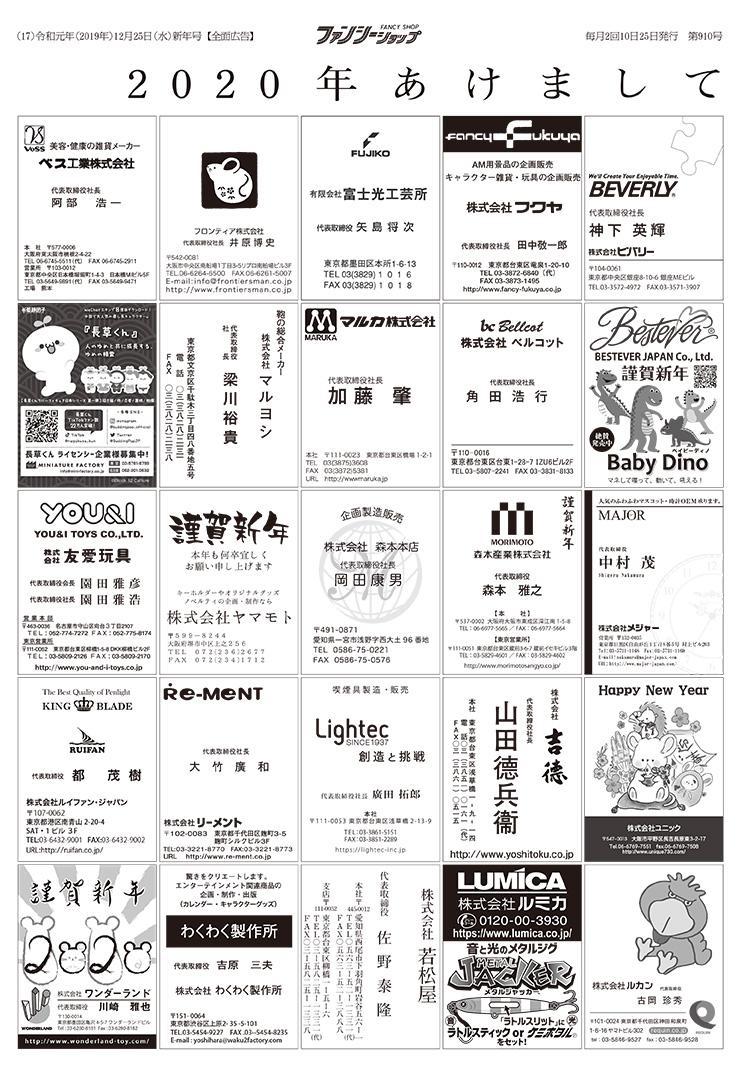 191225_ファンシー年賀名刺広告_P17