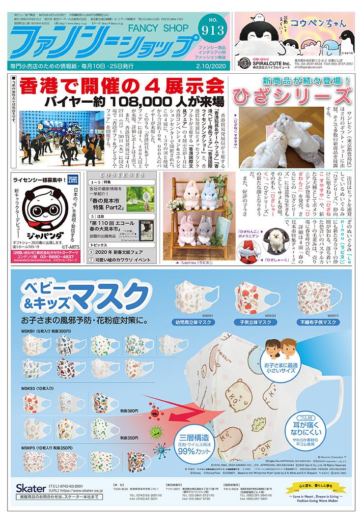 200210_ファンシーショップ_表紙