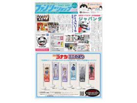 200310_ファンシーショップ_表紙
