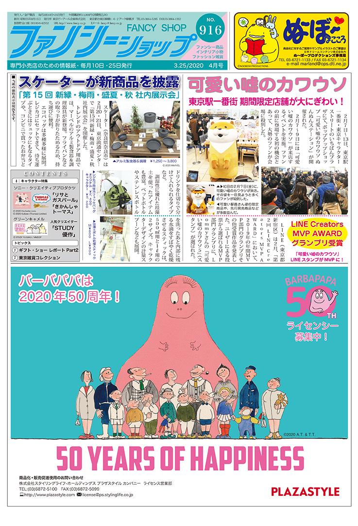 200325_ファンシーショップ_表紙