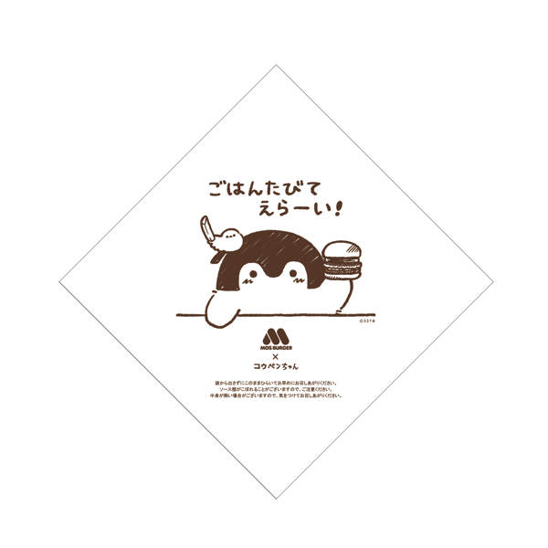 モス_コウペンちゃんハンバーガー包装紙