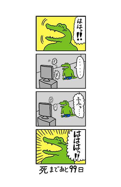 100日後に死ぬワニ_1日目