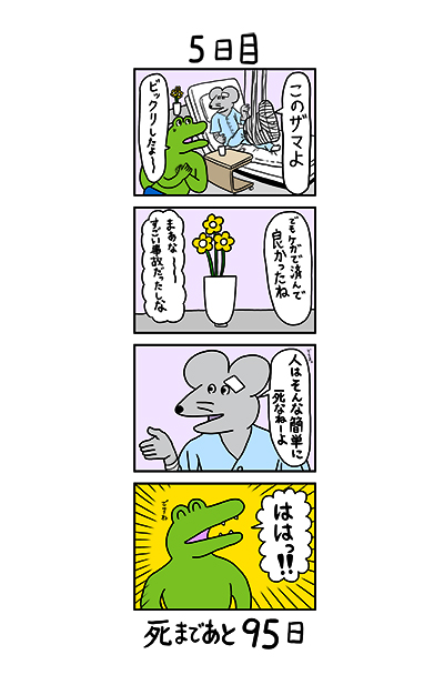 100日後に死ぬワニ_5日目