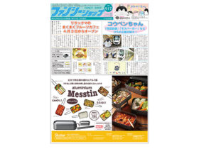 200410_ファンシーショップ_表紙