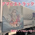 コロナ収束の願いを運ぶ「アマビエトラック」が話題!イラスト制作「東京モノノケ」さんインタビュー