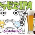 イラストは漫画「もやしもん」の作者・石川雅之氏。ビール「アマビエIPA」4月28日発売(サンクトガーレン有限会社)。利益は感染拡大防止活動に寄付!