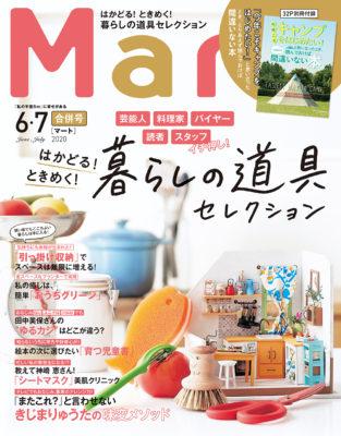 月刊Mart