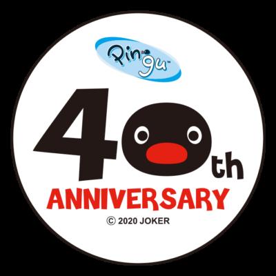 ピングー40周年