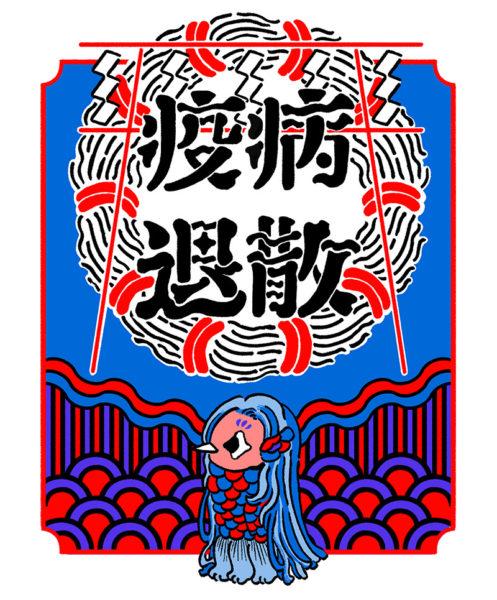 アマビエ 中村杏子