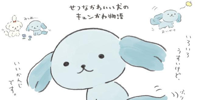 チダケイコ_さちうすい犬
