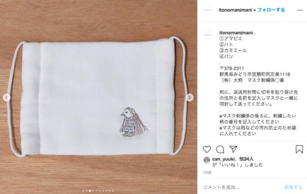 アマビエマスク刺繍