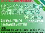 ぬいぐるみ・雑貨合同展示商談会 2020 Summer