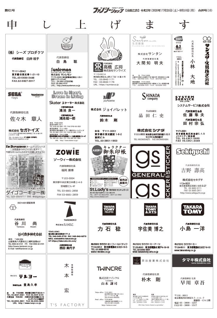 ファンシーショップ2020暑中名刺広告10