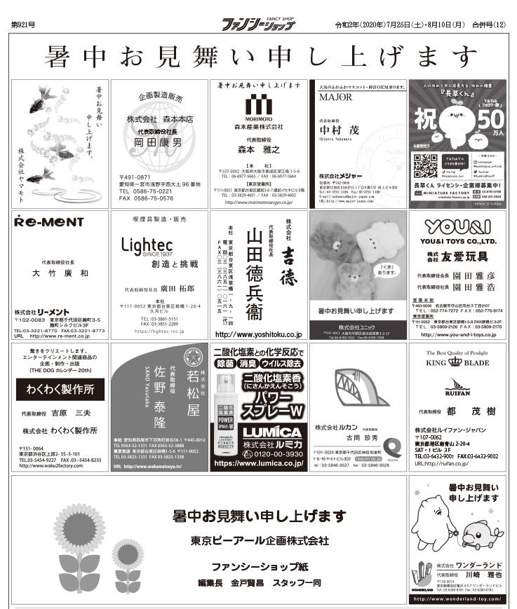 ファンシーショップ2020暑中名刺広告12