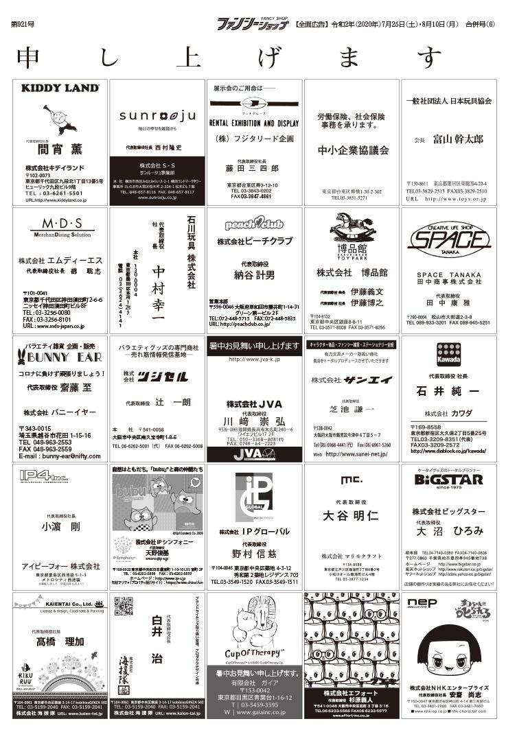 ファンシーショップ2020暑中名刺広告6