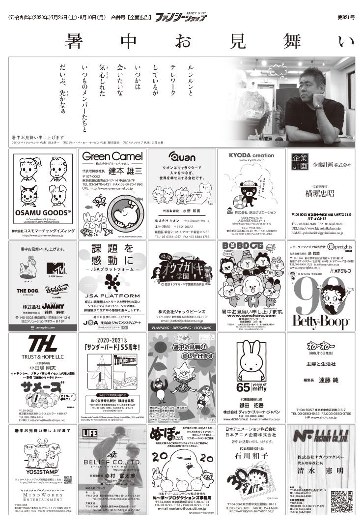 ファンシーショップ2020暑中名刺広告7