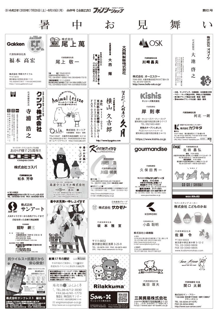 ファンシーショップ2020暑中名刺広告9