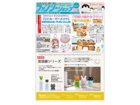 ファンシーショップ2020暑中名刺広告号