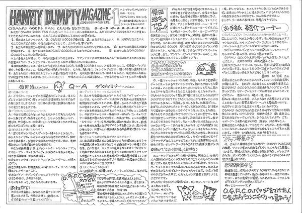 原田治ファンクラブ会報